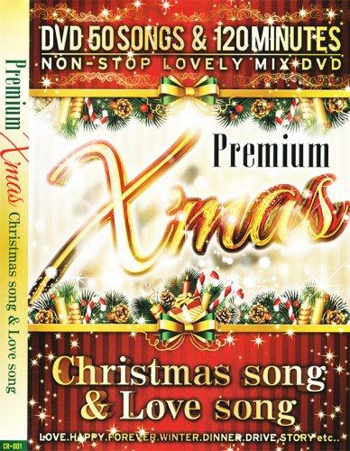 週末のパーティーに絶対使える一枚だよ!!! - PREMIUM X'MAS DVD-CHRISTMAS SONG & LOVE SONG - (DVD)