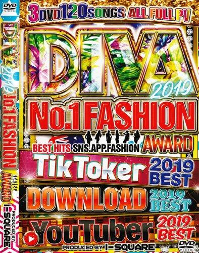 ☆☆2019年のTikTok & Youtubeヒッツ、コレが流行アワード☆☆ - DIVA 2019 NO.1 FASHION AWARD   - (3DVD)