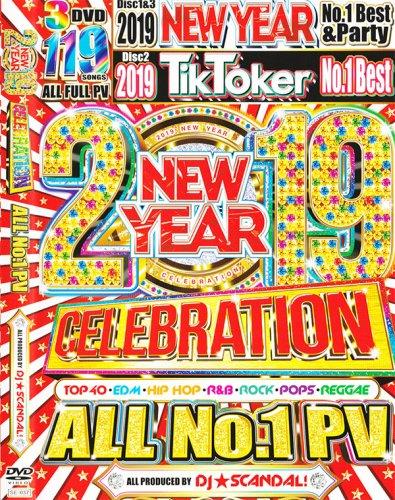 ☆☆新春お年玉☆☆美味しいとこ総取り!☆☆ - 2019 New Year Celebration - (3DVD)
