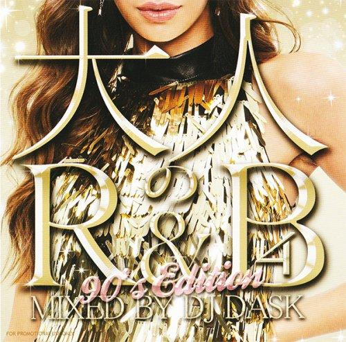 R&B全盛期90年代の楽曲をMix!- 大人の R&B 4 90's Edition -Adult R&B - (CD)
