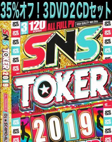 2019年春限定!35%オフ!Tik Tok人気曲ベスト! - SNS Toker 2019 SET - (3DVD&2CD)