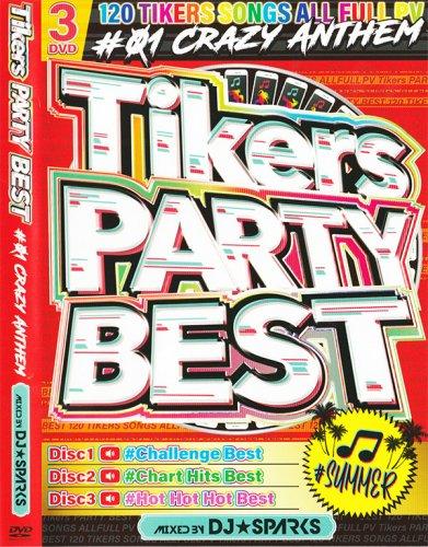 【現役TikTokerによるリアルな選曲!!】Tik Tok DVDの最高到達地点!!!!! - TIKERS PARTY BEST   - (3DVD)