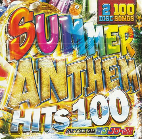 夏の海岸線をあの子とドライブに最適!!!!!! -SUMMER ANTHEM HITS 100  - (2CD)