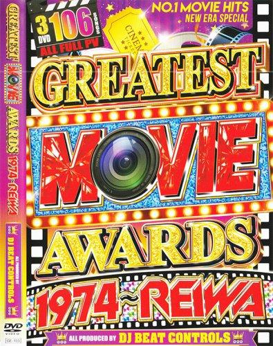 【三日間限定30%オフ】あの人気シリーズ!大人気映画曲のオンパレード!!!!!!! - Greatest Movie Awards - (3DVD)