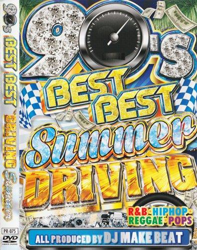【神選曲】夏の思い出...あの頃の青春...夏の名曲を甘酸っぱくMIX!!! - 90'S BEST BEST SUMMER DRIVING - (DVD)