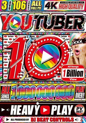 【前代未聞のスペシャル企画!!】全曲10億再生オーバー伝説PVベスト!!!! - YouTuber 1 Billion View!! DJ Beat Controls - (3DVD)