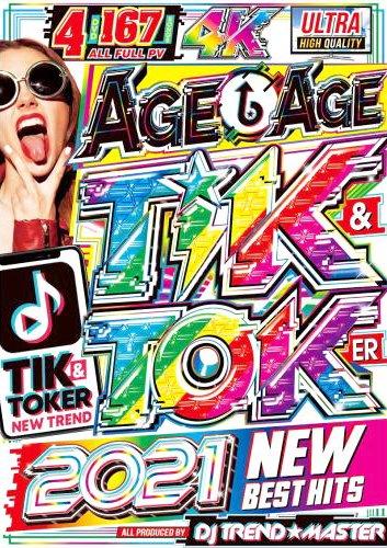 ※最新※【完全版】『Tik Tok♪』超最先端最新曲をバズミックス!!! - AGE↑AGE TIK & TOKER 2021 - (4DVD)