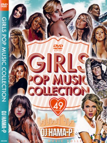 お洒落女子オンリー♡GIRLS POP MUSIC COLLECTION MIX DVD