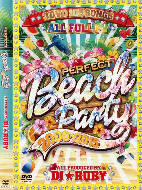 ��������̾�ʥե��Ͽ��PERFECT BEACH PARTY 2000-2015 (3DVD)