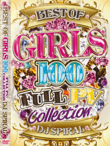 女子オンリー最強DVD☆DJ SPIRAL / BEST OF GIRLS 100-FULL PV COLLECTION-  (3DVD)