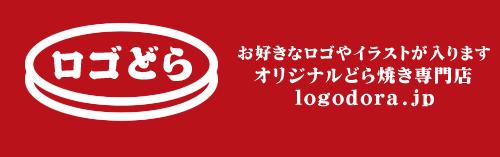 オリジナルどら焼き販売「ロゴどら」