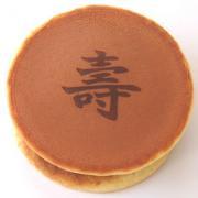 寿ロゴどら焼き(単品)の商品写真