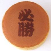 必勝ロゴどら焼き(1箱3個入)の商品写真