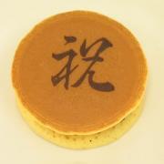 祝ロゴどら焼き(1箱3個入)の商品写真