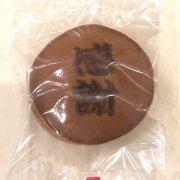 オリジナルロゴどら焼き(単品、透明フィルム)の商品写真