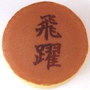 飛躍ロゴどら焼き(単品)の商品写真