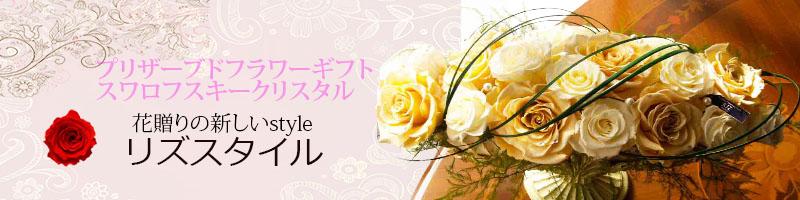 プリザーブドフラワーギフト スワロフスキークリスタル 花贈りの新しいstyle リズスタイル