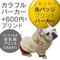 (名入れ可)缶バッジ プリント パーカー /全8色(メール便OK)(フレンチブルドッグ服 パグ服)