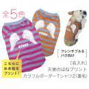 [名入れ]天使の羽 プリント/カラフル 太 ボーダー Tシャツ(裏毛)(メール便OK)(フレンチブルドッグ服)