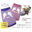 [名入れ]天使の羽 プリント/カラフル 細 ボーダー Tシャツ(メール便OK)(フレンチブルドッグ服)