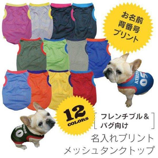 カラフル メッシュ タンクトップ2/全12色(名入れ可!)(athos shopお試し特価)(メール便OK)