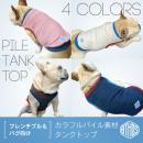 カラフル パイル素材タンクトップ(メール便OK)(フレンチブルドッグ服 パグ服 犬服)