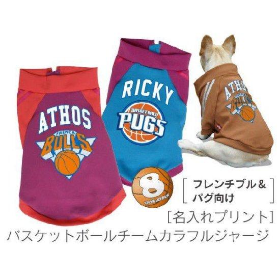 [ 名入れ ] バスケットボール チーム ジャージ /全8色(メール便OK)(フレンチブルドッグ服 パグ服)