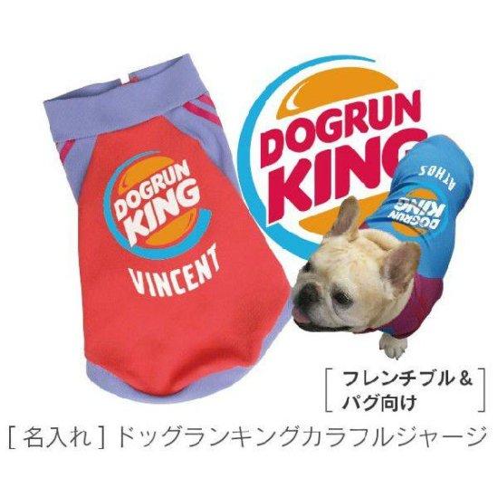 [ 名入れ ] ドッグラン キング カラフル ジャージ /全8色(メール便OK)(フレンチブルドッグ服 パグ服)