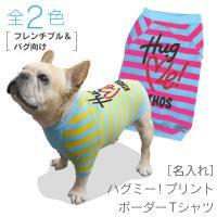 名入れ ハグ・ミー ボーダー Tシャツ(裏毛)(メール便OK)(フレンチブルドッグ服、パグ服)