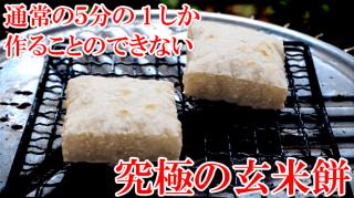 【究極の玄米餅】玄米餅の中でも通常の5分の1しか収穫量のない「除草剤を一切使わず育てた玄米」で作ったお餅(8個入り)