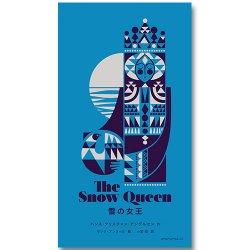 雪の女王(アンデルセン童話)