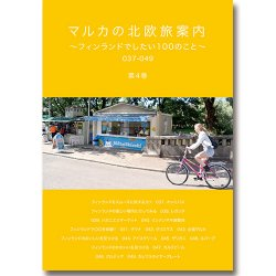 <img class='new_mark_img1' src='//img.shop-pro.jp/img/new/icons30.gif' style='border:none;display:inline;margin:0px;padding:0px;width:auto;' />マルカの北欧旅案内 第4巻 〜フィンランドでしたい100のこと〜 037-049