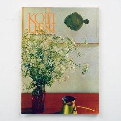 KOTILIESI - フィンランドの女性誌 - 1966年 No.13