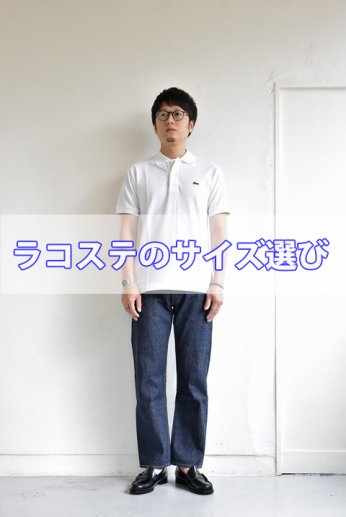 <img class='new_mark_img1' src='https://img.shop-pro.jp/img/new/icons29.gif' style='border:none;display:inline;margin:0px;padding:0px;width:auto;' />LACOSTE(ラコステ) ポロシャツのサイズ選び