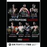 2020年度版『日本プロボクシング協会カレンダー』