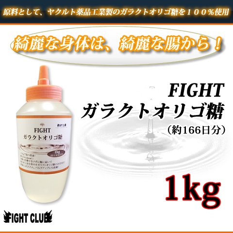 FIGHT ガラクトオリゴ糖