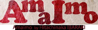 茨城県の干し芋通販なら  -Amaimo あまいも- ほしいも産地直送(平干し・丸干し)