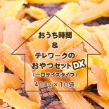 <img class='new_mark_img1' src='https://img.shop-pro.jp/img/new/icons48.gif' style='border:none;display:inline;margin:0px;padding:0px;width:auto;' />おうち時間&テレワークのおやつセット DX 「紅はるか」