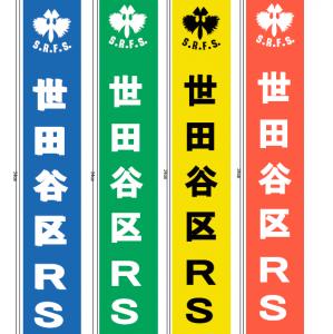 世田谷区ラグビースクール<br>タグラグビー用タグ&ベルト