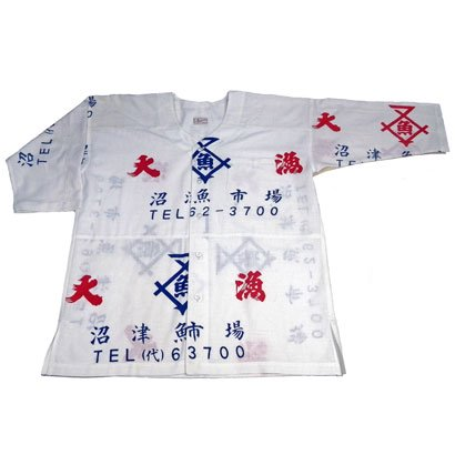 沼津魚市場手ぬぐいシャツ