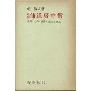 中国仙道房中術 天丹・人丹・地...