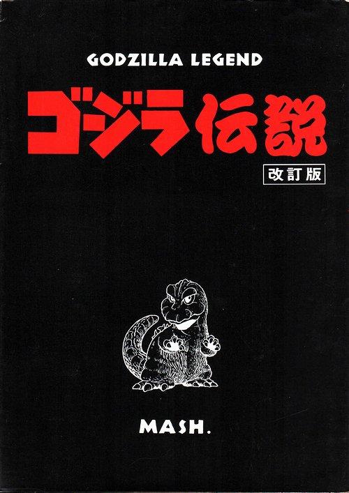 ゴジラ伝説(改訂版) 西川伸司