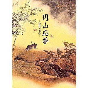 ■著者名:京都国立博物館(編) ■出版元:京都新聞社 ■刊行年:平成7... 円山応挙−抒情と革