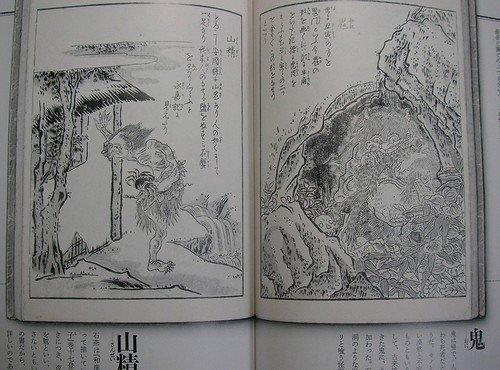 鳥山石燕の画像 p1_26