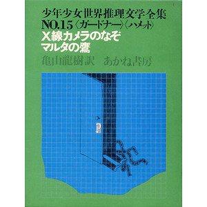 ■著者名:ガードナー(著)・ハメット(著)/亀山龍樹(訳) ■出版元:... X線カメラのなぞ/