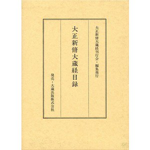 大正新脩大蔵経目録(改訂新版) - 古本買取大阪 | 古本買取のモズブックス