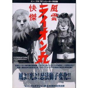 ■著者名: ■出版元:ソニーマガジンズ ■刊行年:平成12年、初版、カ... 快傑/風雲ライオン