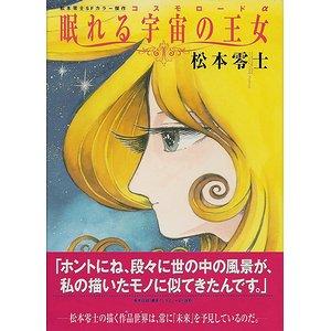 ■著者名:松本零士 ■出版元:講談社 ■刊行年:平成12年、初版、カバ... コスモロードα 眠