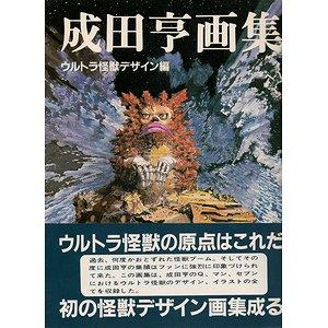 ■著者名:成田亨 ■出版元:朝日ソノラマ ■刊行年:昭和58・59年、... 成田亨画集 ウルト