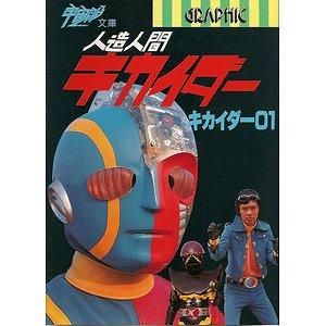 ■著者名: ■出版元:朝日ソノラマ ■刊行年:昭和61年、初版、カバー... 人造人間キカイダー